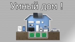 Автономный умный дом за городом